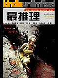 最推理 半月刊 2012年11期