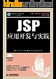 "JSP应用开发与实践 (普通高等学校计算机教育""十二五""规划教材)"