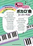超ラク~に弾けちゃう! ピアノ・ソロ ボカロ曲スーパーベスト (超ラク~に弾けちゃう!ピアノ・ソロ)