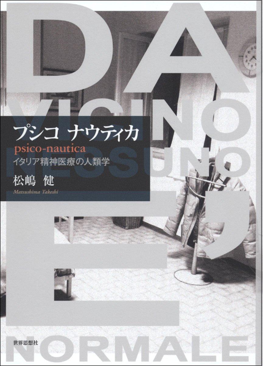Download Pushiko nautika : Itaria seishin iryo no jinruigaku. PDF