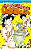 ハートキャッチいずみちゃん(5) (月刊少年マガジンコミックス)