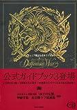 デルフィニア戦記公式ガイドブック3 (単行本)