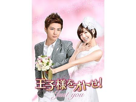 「王子様をオトせ!」感想・評価|ラブコメ好きにはおすすめの台湾ドラマです!