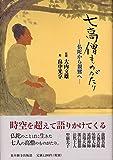 七高僧ものがたり―仏陀から親鸞へ