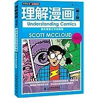 世界动漫经典教程:理解漫画(第3版)