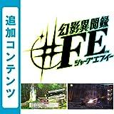 幻影異聞録♯FE 追加コンテンツ サポートクエスト3種セット [オンラインコード]