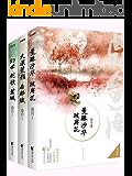 鼎剑阁(共3册)