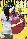 シガレット&チェリー 3 (チャンピオンREDコミックス)