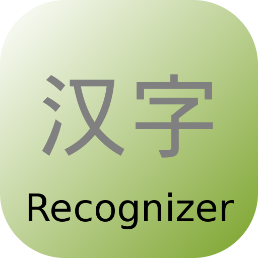 Hanzi Recognizer - Chinese Handwriting Recognition Software