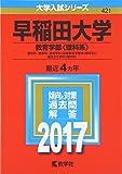 早稲田大学(教育学部〈理科系〉) (2017年版大学入試シリーズ)