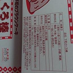 Amazon クロボー製菓 くろ棒 1本 30袋 クロボー製菓 駄菓子 通販