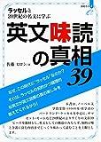 ラッセルと20世紀の名文に学ぶ英文味読の真相39 (真相 その 4)