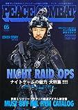 PEACE COMBAT (ピース コンバット) Vol.5 2014年 10月号