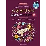 発表会・コンサートで吹きたい オカリナ定番レパートリー2【ピアノ伴奏CD&伴奏譜付】