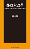 都政大改革 小池百合子知事&「チーム小池」の戦い (扶桑社BOOKS新書)