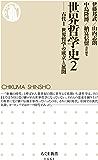 世界哲学史2 ──古代II 世界哲学の成立と展開 (ちくま新書)