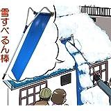 ラクラク雪下ろし「雪すべるん棒」軽量アルミ製 全長6.6m 地上から雪下ろし 楽々雪おろし 雪落とし 雪かき 除雪器 ロング雪おろし棒 屋根 カーポート