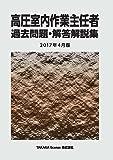 高圧室内作業主任者 過去問題・解答解説集 2017年4月版