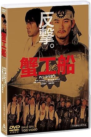 Amazon   蟹工船 [DVD]   映画