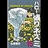 ハロー張りネズミ(16) (ヤングマガジンコミックス)