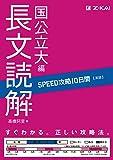 SPEED攻略10日間 英語 長文読解 国公立大編