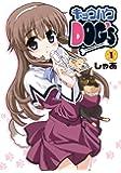 キョウハクDOG'sーAnother Secret 1 (電撃コミックス)