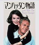 マンハッタン物語 [Blu-ray]