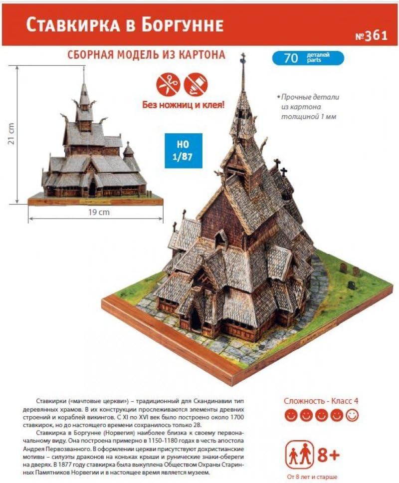 "Borgund Stave Church Clever Paper 7/½/"" x 8/¼/"" x 5/½/"" 70 pcs 361 Norway UMBUM Innovative 3D Puzzle"