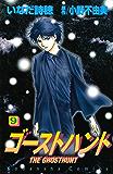 ゴーストハント(9) (なかよしコミックス)