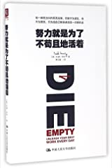 Die Empty: Unleash Your Best Work Every Day (Chinese Edition) Paperback