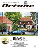 Octane日本版 Vol.20 (BIGMANスペシャル)