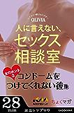 人に言えない、セックス相談室 女のホンネ(3)~コンドームをつけてくれない彼 他~ (カドカワ・ミニッツブック)