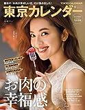 東京カレンダー2019年9月号