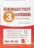 日本語NAT-TEST3級公式問題集~日本語能力試験N3対策問題集~
