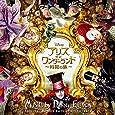 アリス・イン・ワンダーランド / 時間の旅  オリジナル・サウンドトラック