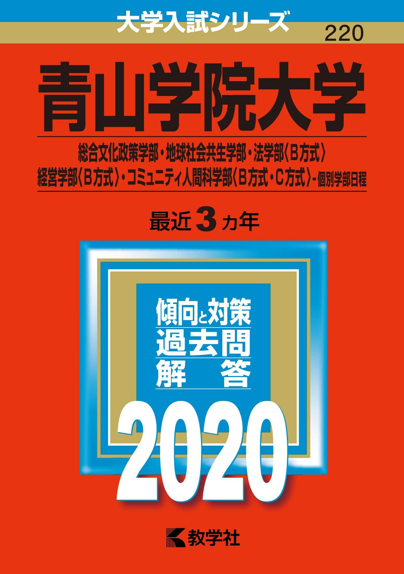 政策 文化 青学 総合 青山学院大学・総合文化政策学部とは!?文化やアートのトータルプロデューサーを育てる!?