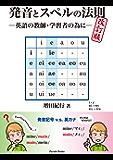 発音とスペルの法則 改訂版 (PARADE BOOKS)