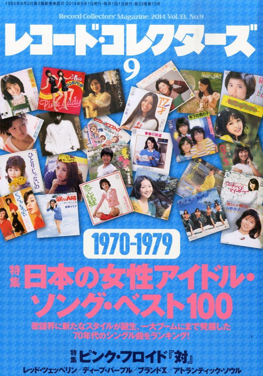レコード・コレクターズ2014年09...