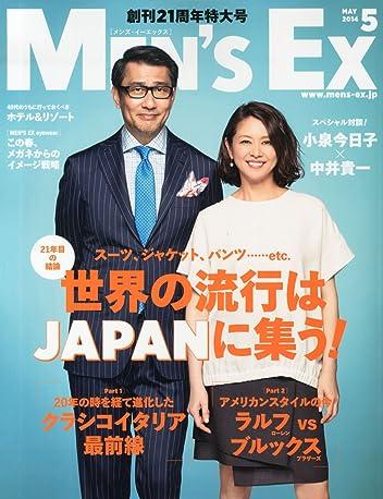 Men's EX(メンズ・イーエックス) 2014年5月号