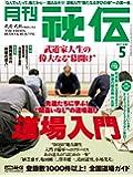 月刊 秘伝 2017年 05月号