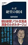 ルポ 絶望の韓国 (文春新書)