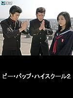 ビー・バップ・ハイスクール2【TBSオンデマンド】