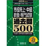 市役所上・中級 教養・専門試験 過去問500 2019年度 (公務員試験 合格の500シリーズ9)