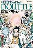 獣医ドリトル 12 (ビッグコミックス)