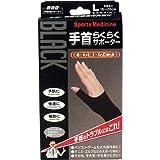 過度の負担が手首・親指にかかる場合に!山田式手首保護サポーター 手首らくらくサポーター ブラック Lサイズ 1枚入
