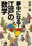 夢中になる!江戸の数学 (集英社文庫)