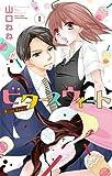 ビタースウィート1 (ミッシィコミックスYLC Collection)