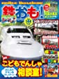 鉄おも 2019年12月号 Vol.144【別冊付録お風呂ポスター】