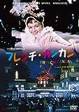 フレンチ・カンカン [DVD]