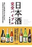 日本酒 完全バイブル